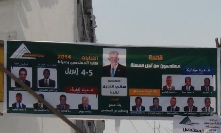 قائمة الاستقلال تحصد مقاعد نقابة المهندسين بدمياط
