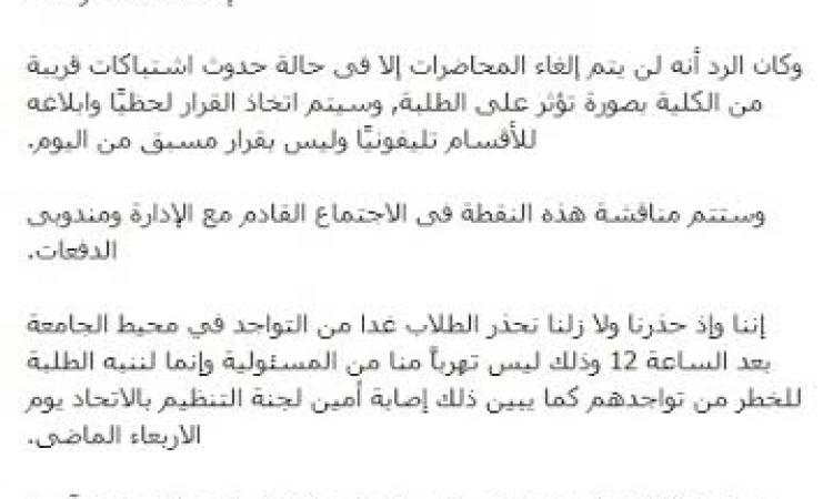 """صفحة """"هندسة القاهرة"""" تحذر الطلاب من التواجد في محيط الجامعة بعد الساعة 12"""
