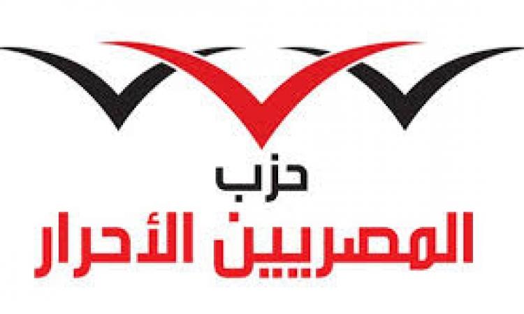 الهيئة العليا للمصريين الأحرار تعلن دعم السيسي في انتخابات الرئاسة