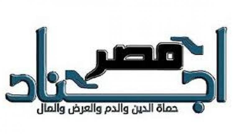 «الأمور المستعجلة» تقضي باعتبار «أجناد مصر» منظمة إرهابية