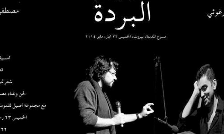 تميم البرغوثي: الفنان مصطفى سعيد يغني قصيدة «البردة» على مسرح المدينة ببيروت 22 مايو