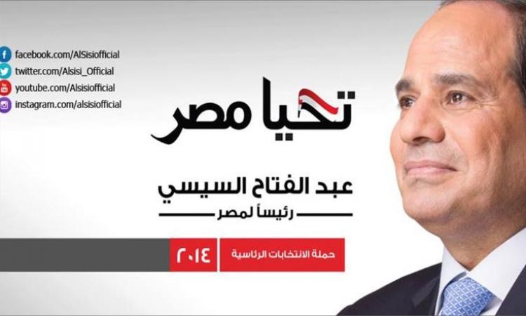 حملة السيسي: صباحي قدم نموذجًا وطنيًا محترمًا للمنافسة الشريفة