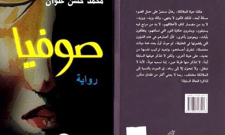 أسماء مصطفى تكتب: صوفيا.. «لم تكن ملاكاً لكنها تموت بالطريقة نفسها»