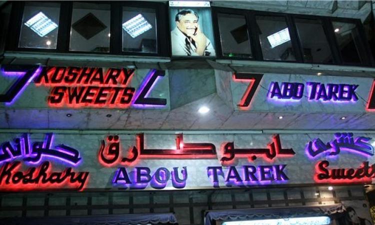 بالصور .. على طريقة شامبليون أبو طارق يفك شفرة طبق الكشري