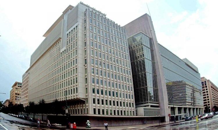 البنك الدولي يطلق مبادرة للتكامل الاقتصادى بين مصر ودولا عربية وشرق أوسطية
