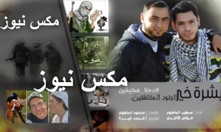 """بالفيديو .. """" بشرة خير """" فلسطينية حول اختطاف المستوطنين الثلاثة"""