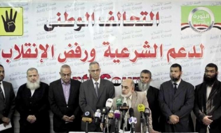 """تحالف دعم الشرعية يدعو إلى الاحتشاد اليوم خلال فعاليات أسبوع """"معا ننقذ مصر"""""""