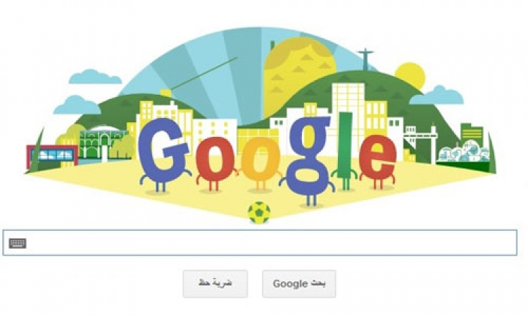بالفيديو .. جوجل يحتفل بإنطلاق مونديال البرازيل