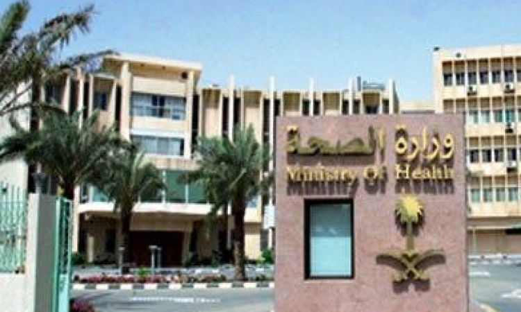 «الصحة» السعودية: وفاة حالتين جديدتين بفيروس «كورونا»