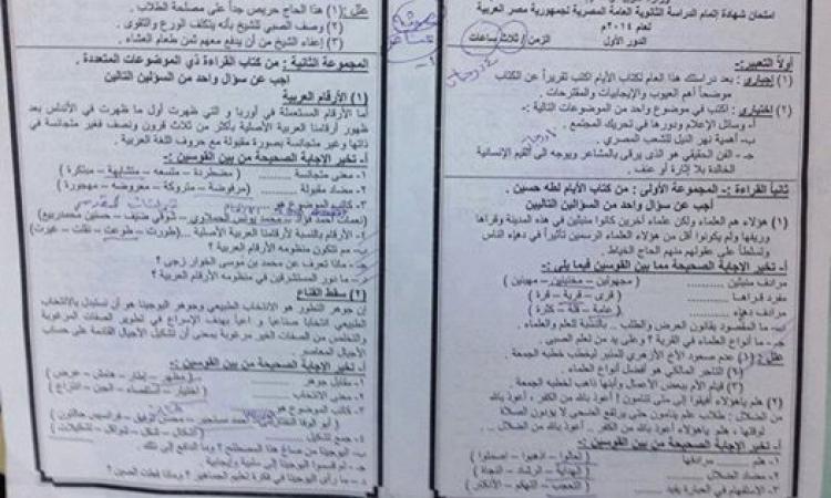 النائب العام يغلق بعض صفحات فيس البوك وتويتر لتسريبها امتحانات الثانوية العامة
