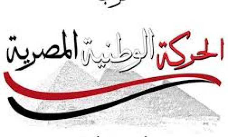 «الحركة الوطنية» يطالب باستمرار حكومة محلب دون تعديل
