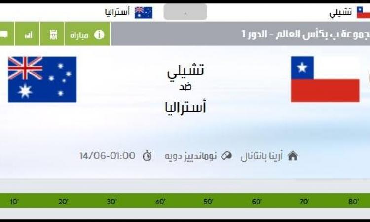 بث مباشر مباراة أستراليا وتشيلي كأس العالم