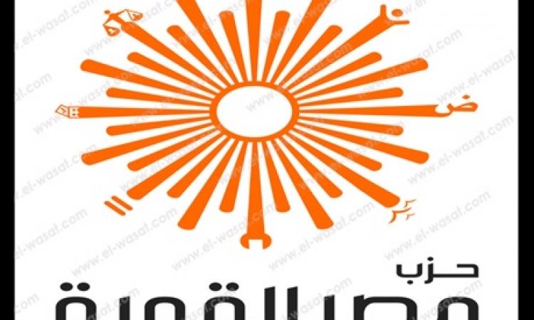 بلاغ عاجل لنيابة امن الدولة العليا ضد حزب مصر القوية بسبب رحلة السويد
