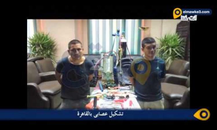 بالفيديو..تشكيل عصابى بالقاهرة متخصص فى سرقة ماكينات الصرافة