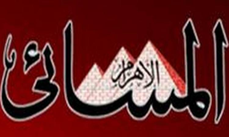 تأجيل محاكمة قيادات الأهرام المسائي بتهمة سب وزيرة البحث العلمي سابقا لـ5 أغسطس