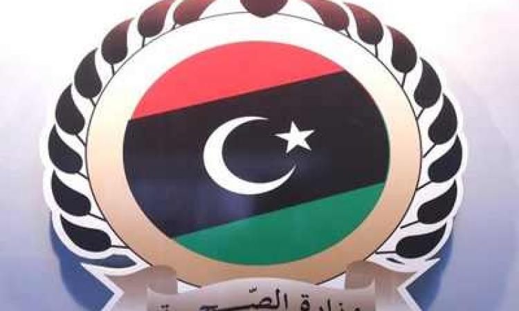 الصحة الليبية: نقدم الخدمات للجميع ولا دخل لنا بالصراعات السياسية