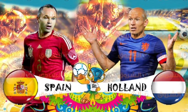 بث مباشر.. إسبانيا وهولندا فى مونديال البرازيل