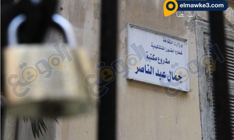 منزل «جمال عبد الناصر» بالاسكندرية مأوى للحيوانات الضالة
