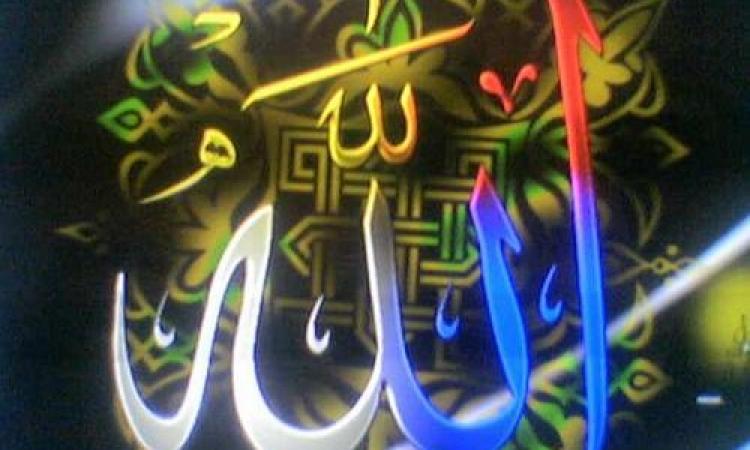 ماليزيا تحظر استخدام لفظ الجلالة «الله» من جانب غير المسلمين