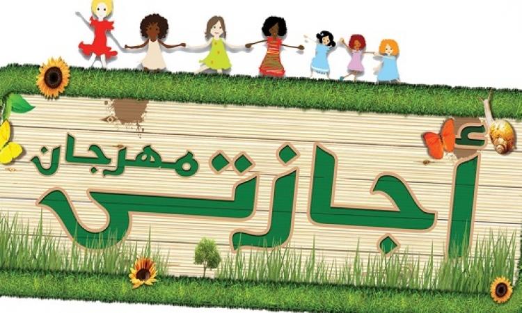 """ساقية عبد المنعم الصاوي تنظم مهرجان """"أجازتي"""" للأطفال"""