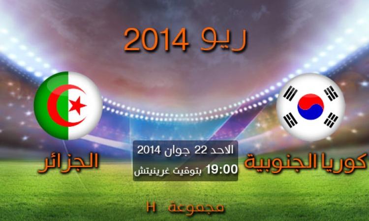 بث مباشر … مبارة الجزائر وكوريا الجنوبية