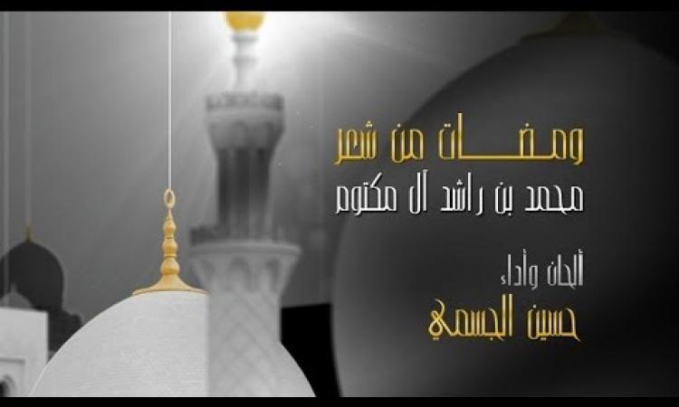 """بالفيديو..الجسمي يقدم """"ومضات من شعر"""" محمد بن راشد آل مكتوم"""