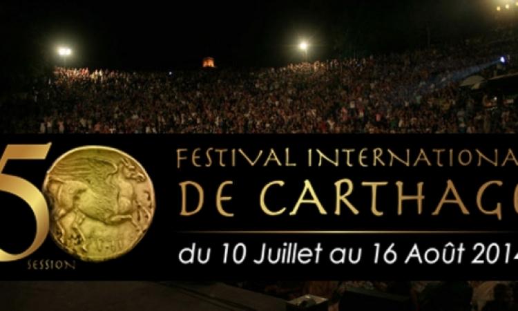 مهرجان قرطاج يستعد ببرنامج فني مميز في يوبيله الذهبي