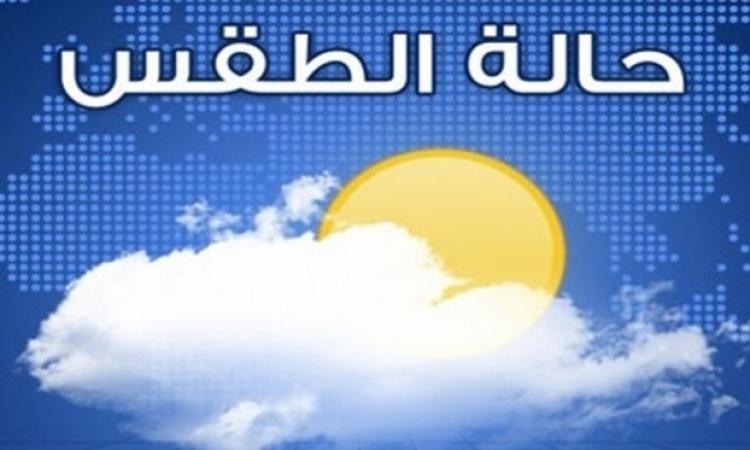 الطقس معتدل شمالا حار على الوجه البحرى والعظمى بالقاهرة 38