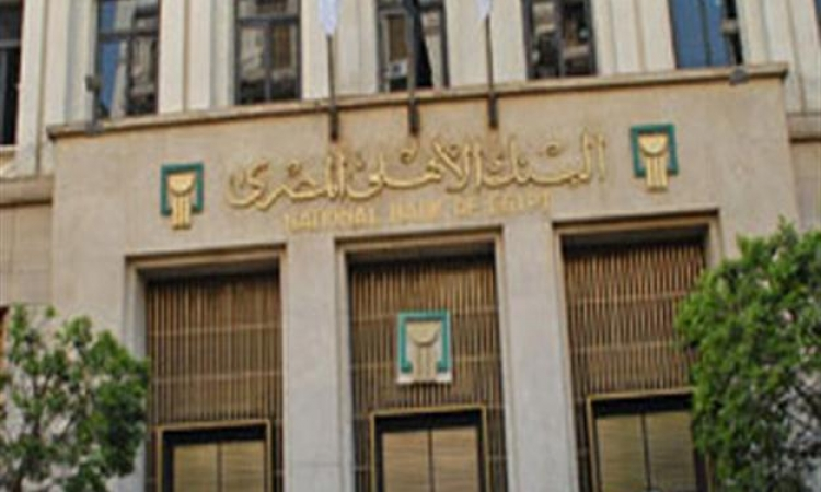 البنك الأهلى يتعاقد مع 9 بنوك خاصة لبيع شهادات القناة
