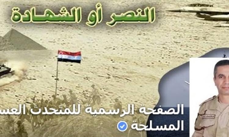 بعد استبدال أحمد محمد على .. تغيير الصفحة الرسمية للمتحدث العسكري