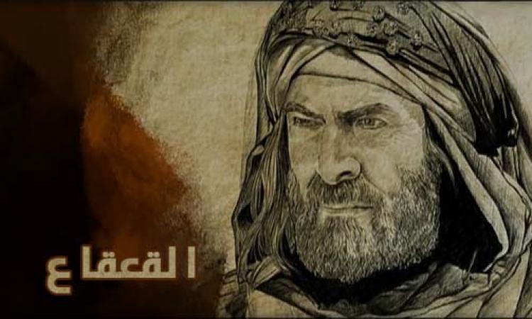 القعقاع بن عمرو التميمي بطل القادسية .. الحقيقة والاسطورة