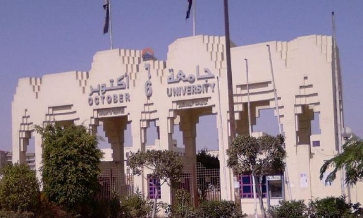 الموقع نيوز ينشر نسب القبول الطلاب المصريين والوافدين بجامعة 6 أكتوبر