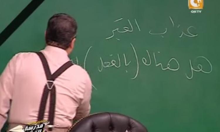 بالفيديو.. إبراهيم عيسى : مفيش حاجة اسمها عذاب القبر !!