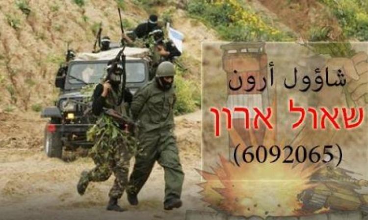 بالفيديو والصور .. حماس تعلن آسر جندي إسرائيلي .. وتل ابيب تنفي