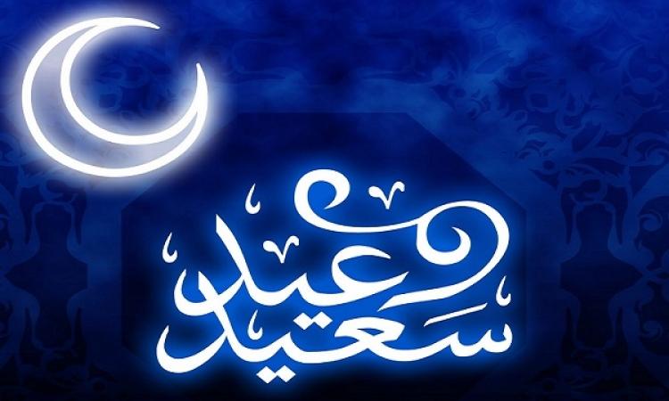 فلكيا .. الاثنين 28 يوليو أول أيام عيد الفطر المبارك