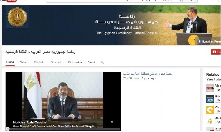 صدق أو لا تصدق … مرسي مازال رئيسا لمصر على القناة الرسمية لرئاسة الجمهورية على Youtube !!