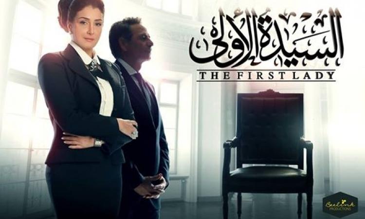 شاهد الحلقة 5 من مسلسل «السيدة الأولى»