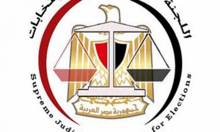 """العليا للانتخابات"""" تبحث مع الخارجية استعدادات تصويت المصريين بالخارج في الانتخابات البرلمانية"""
