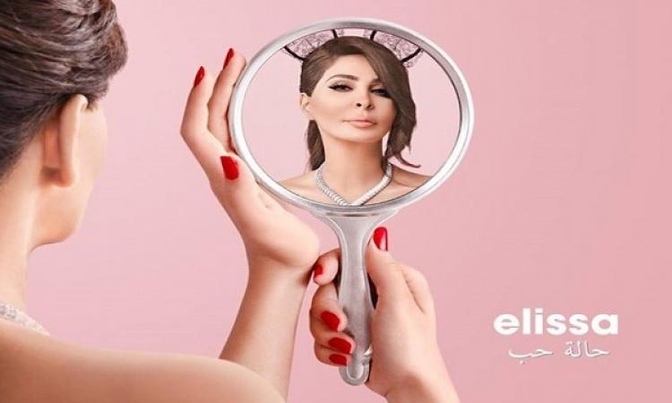 بالفيديو .. شاهد أحدث 13 أغنية من ألبوم إليسا الجديد حالة حب