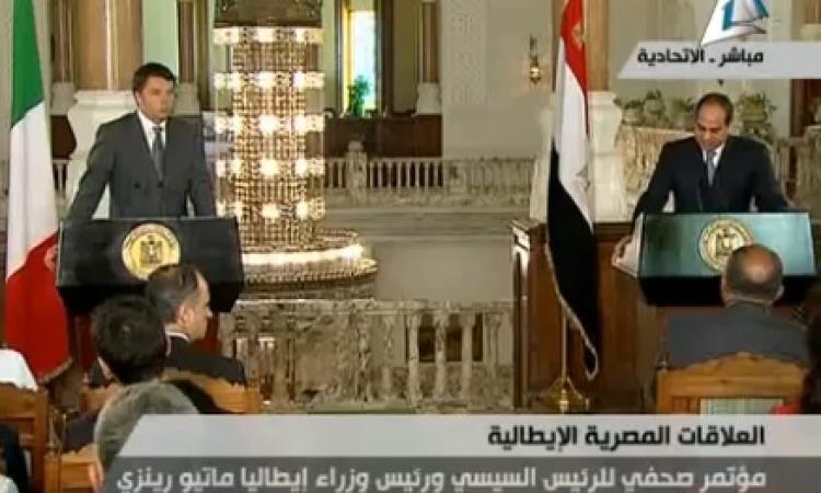 في مؤتمر صحفي مشترك .. السيسي ورئيس وزراء ايطاليا : المبادرة المصرية هى الحل الوحيد لأزمة غزة