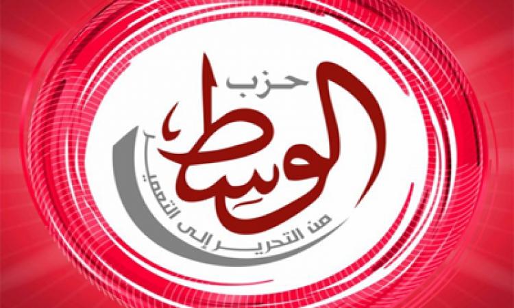 حزب الوسط ينسحب من «تحالف دعم الإخوان»