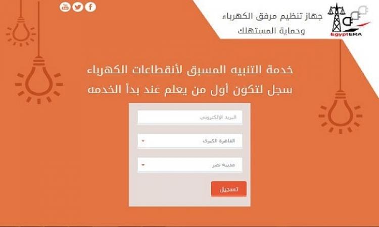 إطلاق خدمة التنبيه المسبق لانقطاعات الكهرباء بمدينة نصر