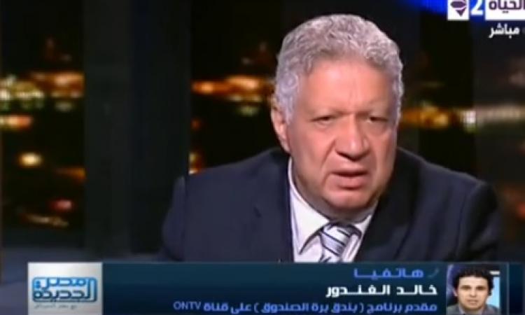 بالفيديو .. مرتضى منصور لخالد الغندور : انت مين انت ؟