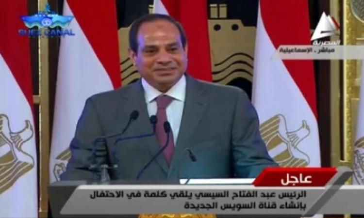 بالفيديو.. السيسي : بلدنا مكسور خاطرها .. ومشروع القناة أمل جديد