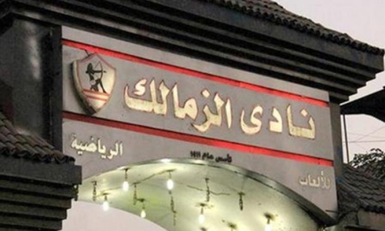 تكثيف التواجد الأمني بمحيط نادي الزمالك تحسبا لمظاهرات الوايت نايتس