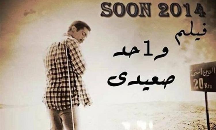 """بالفيديو .. أول تريلر لفيلم """" واحد صعيدي """" لمحمد رمضان"""