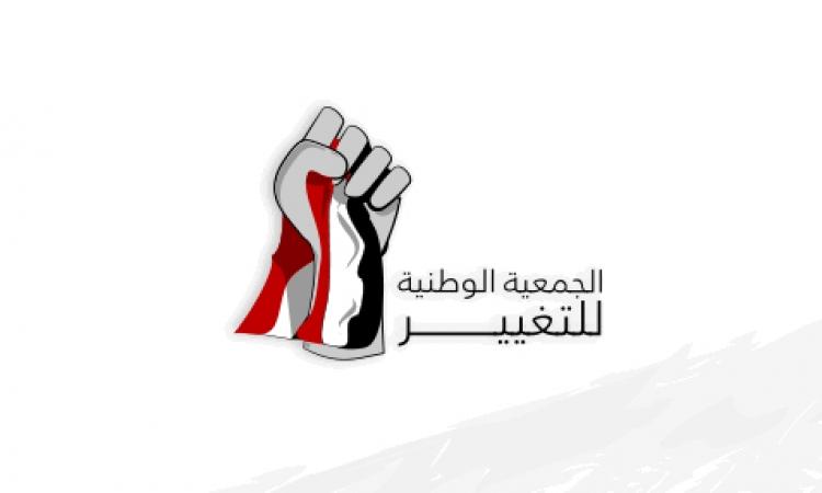 """""""الجمعية الوطنية للتغيير"""" تعد مشروع قانون يُجرم الإساءة إلى ثورة يناير"""