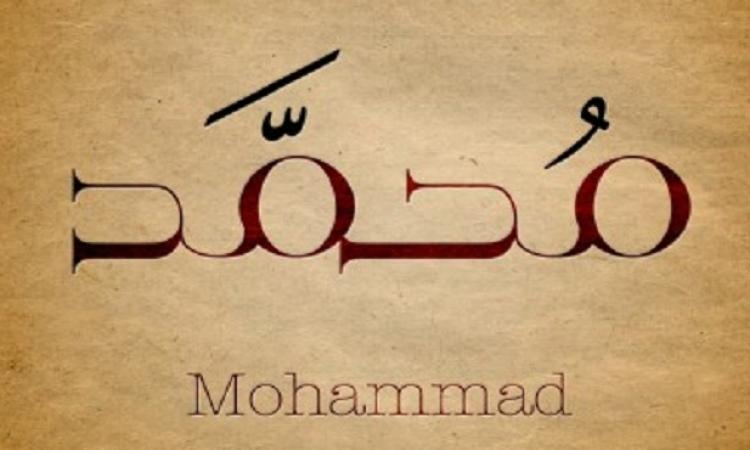 """صدق أولا تصدق.. """"محمد"""" هو الاسم الأكثر شعبية في أوسلو"""