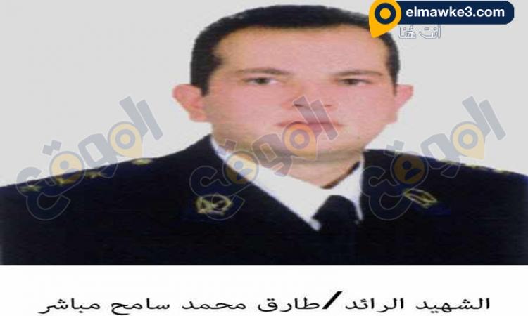 ننشر صورة الرائد طارق محمد شهيد حادث الضبعة الارهابى
