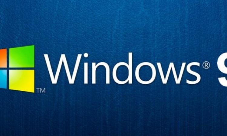 مايكروسوفت تعتزم تقديم ويندوز 9 مجانا لبعض العملاء